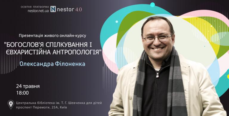 Філоненко4-01-01